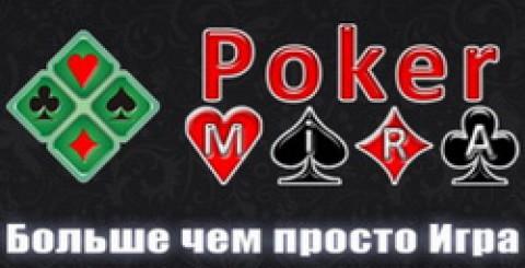 Обзор PokerMIRA