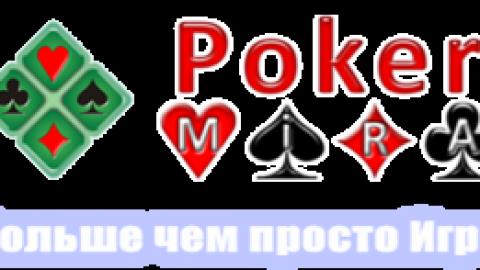 Наш приватный фриролл на PokerMira