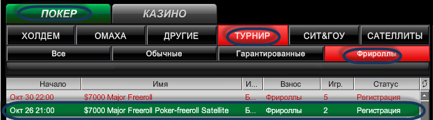 Major-Freeroll-Satellite