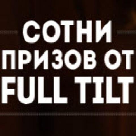 Выигрывайте призы во фрироллы на Full Tilt