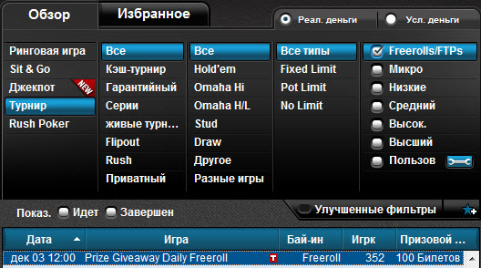 prize-freeroll