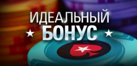 Бездепозитный бонус на PokerStars: получите от $10 до $1000