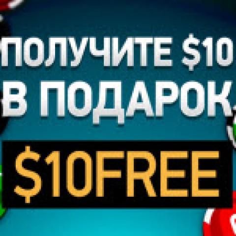 $10 бесплатно на PKR