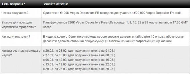 Viva_Las_Vegas_Freerolls_howto