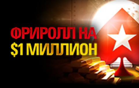Первый $1 Million Freeroll на PokerStars
